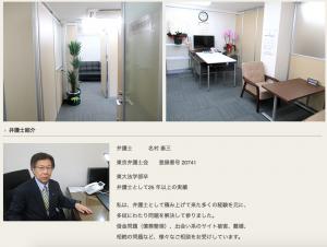 名村弁護士